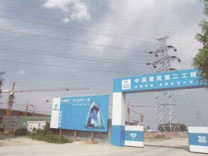 中国建筑第二程局施工现场
